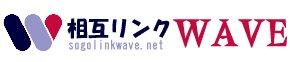 相互リンク WAVE